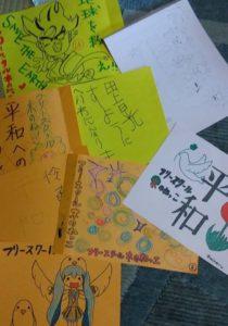 生徒の書いた平和メッセージ